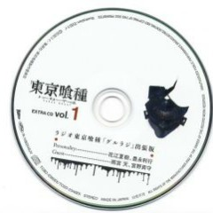 Tokyo Ghoul EXTRA CD vol.1