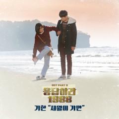 Reply 1988 OST Part.9  - Kihyun (MONSTA X)