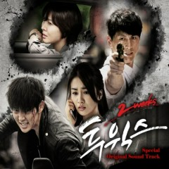 Two Weeks OST Special (CD1)