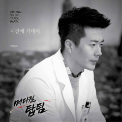 Medical Top Team OST Part.4 - Lim Jeong-Hee