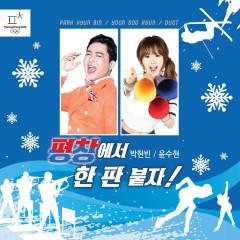 One Plate In Pyeongchang (EP) - Park Hyun-Bin, Yoon Soo Hyun