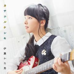 Kasanaru Keshiki - Kanae Ito