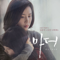 Mother OST Part.1 - Kim Yuna