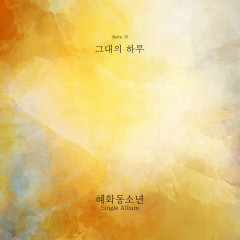 Your Days (Single) - Hyehwadong Boy