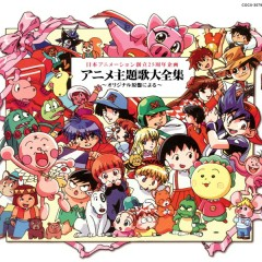 25th Anniversary of Japanese Animation Anime Theme Song Encyclopedia Collection CD8