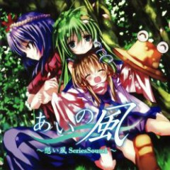 Ai no Kaze ~Omoikaze Series Sound~ (CD2)