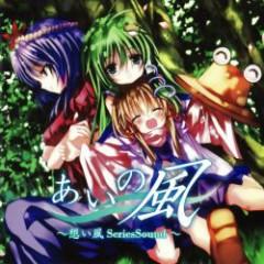 Ai no Kaze ~Omoikaze Series Sound~ (CD3)