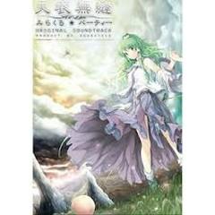 Tenimuhou - Miracle ☆ Party Original Soundtrack- B (CD2)