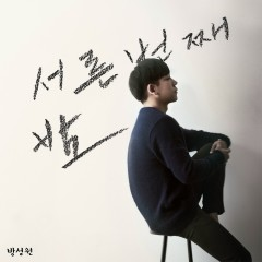 Thirtieth Night (Single) - Bang Sung Won