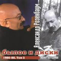 Былое и Диски Том 3 (CD1)