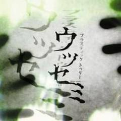 Utsusemi (First Press)