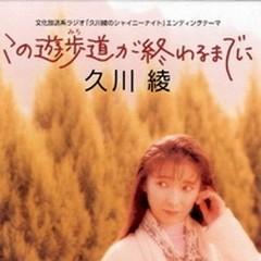 この遊歩道(みち)が終わるまでに (Kono Michi ga Owaru Made ni) - Aya Hisakawa