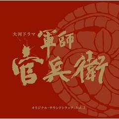 Gunshi Kanbei Original Soundtrack Vol.2 (CD1)