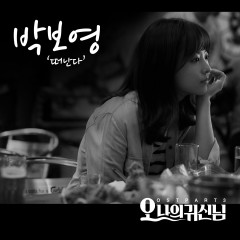 Oh My Ghost OST Part.3