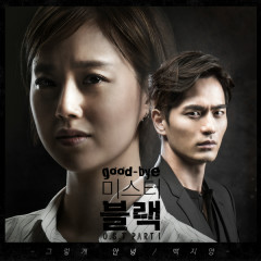 Goodbye Mr. Black OST Part.1