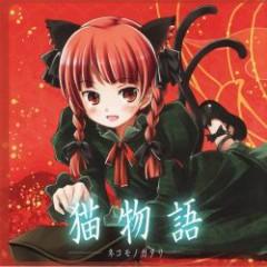 猫物語 (Nekomonogatari)