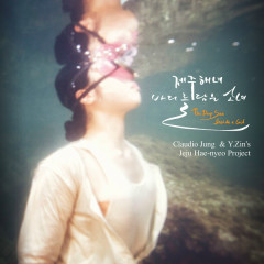 Jeju Women Divers - Girl Containing Sea (Single)