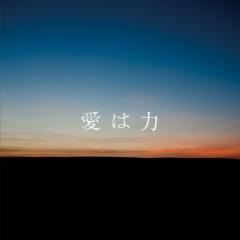 愛は力 (Ai wa Chikara) - Alan