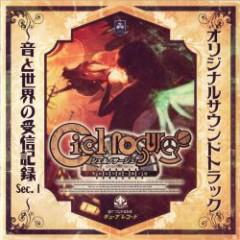 Ciel nosurge Original Soundtrack ~Oto to Sekai no Jushin Kiroku Sec.1~ CD2