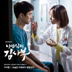 Romantic Doctor, Teacher Kim OST Part.5