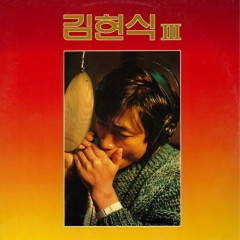 House, Kim Hyun Sik III - Kim Hyun Sik