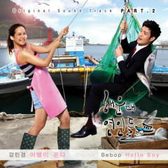 Haeundae Lovers OST Part.2 - Kang Min-Kyung