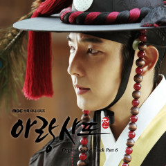 Arang And The Magistrate OST Part.6