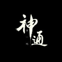 神通 / Thần Thông