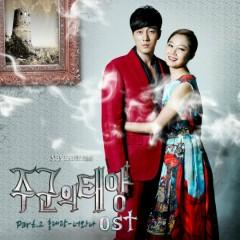 Master's Sun OST Part.2 - Hong Dae Kwang