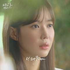 Lovers in Bloom OST Part.8