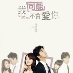 我可能不会爱你OST/In time with you OST