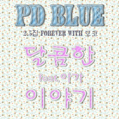 Sweet Love Story (Vol.2.5) - PD Blue