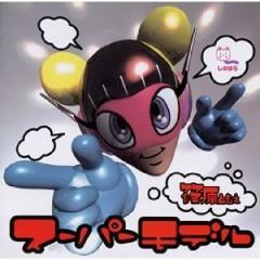 スーパーモデル (Super Model) - Tomoe Shinohara