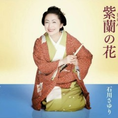 紫蘭の花 (Shiran no Hana) - Sayuri Ishikawa