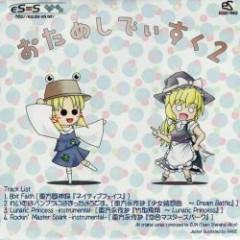 おためしでぃすく2 (Otameshi Disk 2) - eS=S