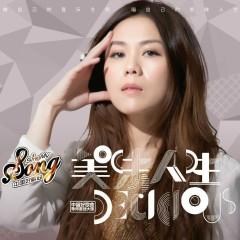 美味人生 / Mỹ Vị Nhân Sinh (Sing My Song - Team Thái Kiện Nhã) - Thái Kiện Nhã