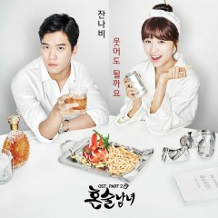Drinking Solo OST Part.2 - Jannabi