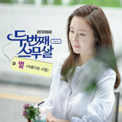 Second Time Twenty Years Old OST Part.4 - Byul