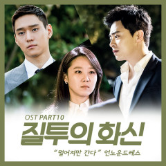 Jealousy Incarnate OST Part.10
