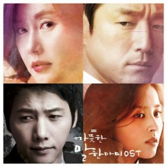 Kind Words OST