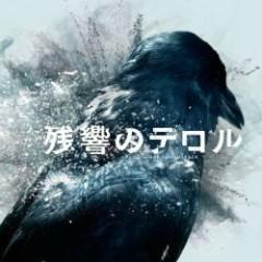 Zankyo no Terror Original Soundtrack - Yoko Kanno