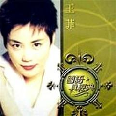 王菲~ 國語真經典 / Faye Wong's Mandarin Classical Songs (CD1)