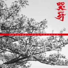 KOKUGA Original Sound Track (CD2) - Namiki Manabu