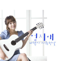 A Cool Wind Day (Single) - Uhm Jiae