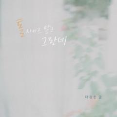 Grande, Not Toll (Single) - Sweet Orange