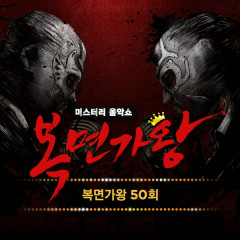 King Of Mask Singer 50회