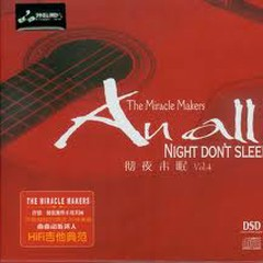 An All Night Don't Sleep Vol.4 - Chen Xiao Ping