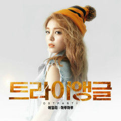 Triangle OST Part.1 - Ailee