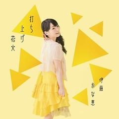 打ち上げ花火 (Uchiage Hanabi) - Kanae Ito