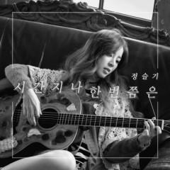 Star Again OST Part. 14 - Jeong Seul Gi